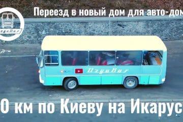 Переезд Икарус по Киеву